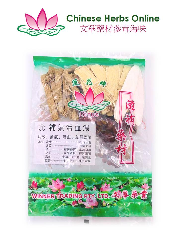 Codonopsis & Astragalus Soup (Vitality Tonic Soup)  一號湯:補氣活血湯(黨參北芪)