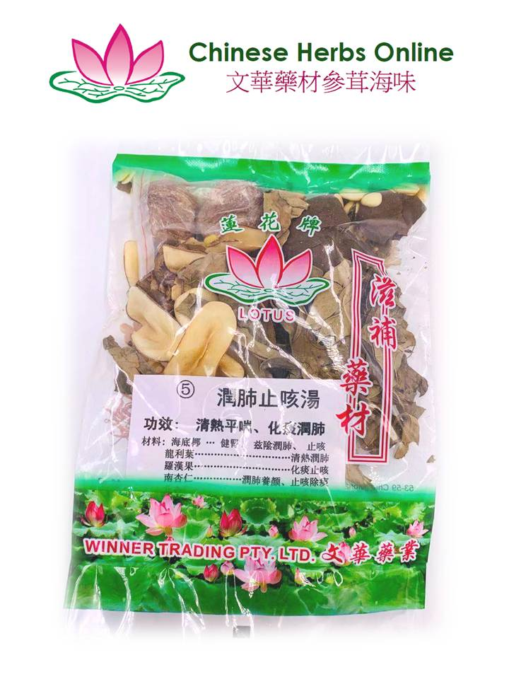 Soup for Nourishing Lungs & Cough Relief (Lung Tonic Soup) 五號湯:潤肺止咳湯