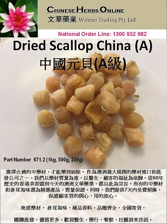 Dried Scallop China (A) Conpoy 500g 中國元貝(A級)