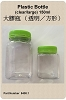 Plastic Bottle (clear/large) 150ml  大膠瓶 (透明/方形)