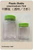 Plastic Bottle (clear/medium)  100ml  中膠瓶 (透明/方形)