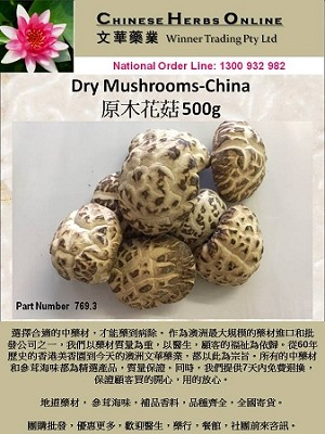 Dry Mushrooms-China 500g 中國原木花菇